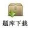 乐虎国际游戏题库