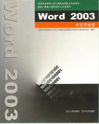 2010年职称计算机考试教材