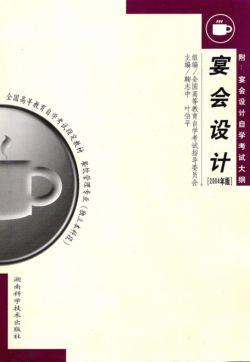 宴会设计教材_图书信息中心_中国资格考试网