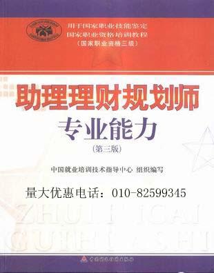 2010理财规划师考试教材 2010理财规划师 考试书店 网上考试书店 树图片