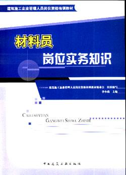 2007建筑施工企业管理人员岗位资格考试用书―材料员岗位实务知识