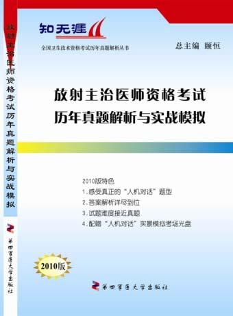 2010年放射主治医师考试用书