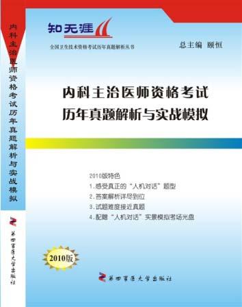 2010年内科主治医师考试用书