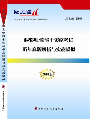 2010检验专业考试用书