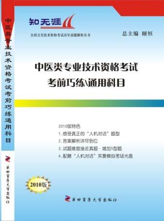 2010中医类专业考试书