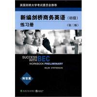 剑桥商务英语初级练习册