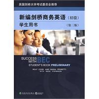 商务英语初级学生用书(含光盘)