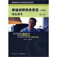 剑桥商务英语中级学生用书(含光盘)