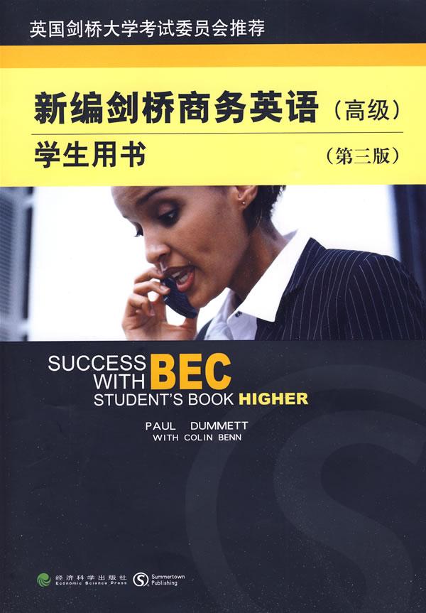 剑桥商务英语高级学生用书(附光盘)