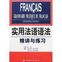 实用法语语法精讲与练习