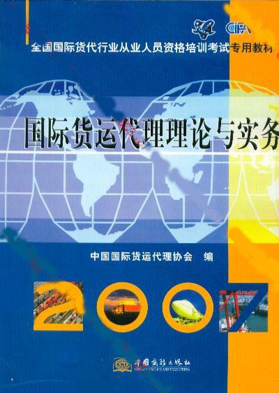 物流员报考条件-代行业从业人员资格培训考试专用教材 国际货运代理理论与实务 国际