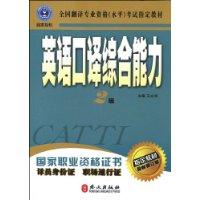 11年翻译资格教材:英语口译综合能力2级