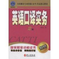 2011年翻译资格考试教材:英语口译实务2级