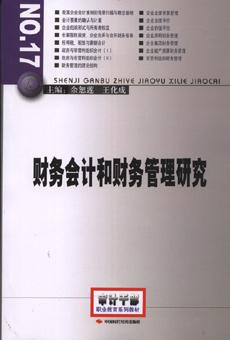 2011年财务会计和财务管理研究