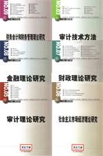 2011年高级审计师考试教材(全套6册)