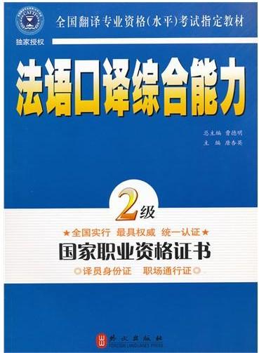 翻译专业资格(水平)考试指定教材:法语口译综合能力2级(赠MP3光盘)2011年新版