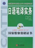 2011年翻译资格考试用书:日语笔译实务(3级)