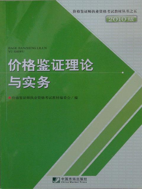 2011年价格鉴证师考试教材:价格鉴证理论与实务