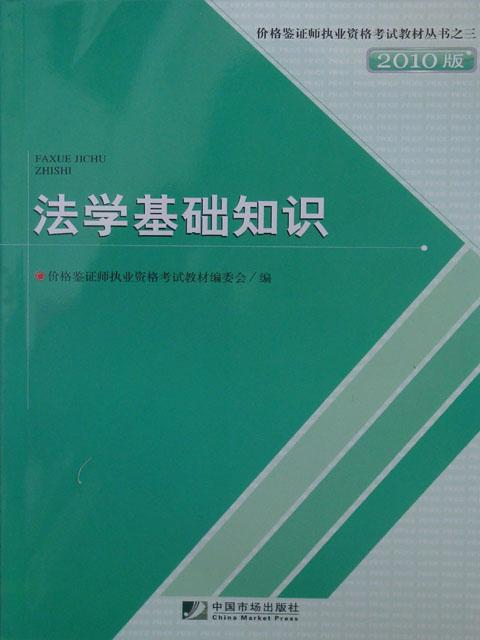 2011年价格鉴证师考试用书:法学基础知识