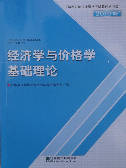 2011年价格鉴证师教材:经济学与价格学基础理论