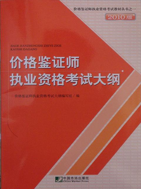 2011年全国价格鉴证师执业资格考试大纲