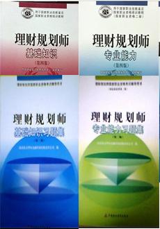 经版2011年理财规划师二级考试教材 习题集 全套4本 理财规划师考图片