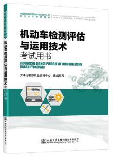 机动车检测评估与运用技术(检测维修工程师)机动车检测维修专业技术考试教材