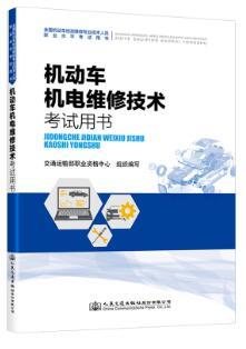 机动车机电维修技术(检测维修工程师)全国机动车检测维修工程师考试教材