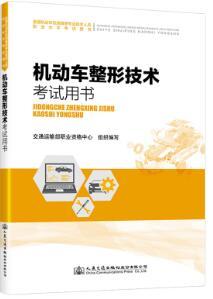 机动车整形技术(检测维修工程师)全国机动车检测维修专业技术人员职业水平考试教材
