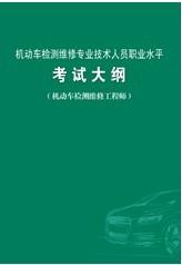 2012年版机动车检测维修专业技术人员职业水平考试大纲(检测维修工程师)