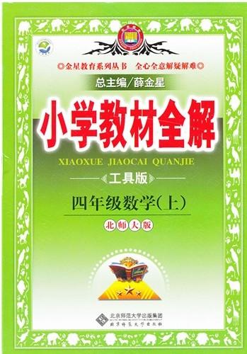 小学教材全解工具版:四年级数学上册(北师大版)