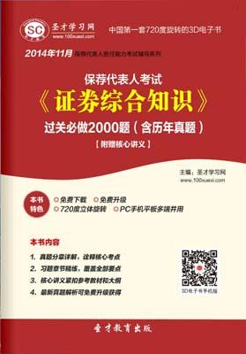 电子版 2015年保荐代表人考试过关必做2000题《证券综合知识》
