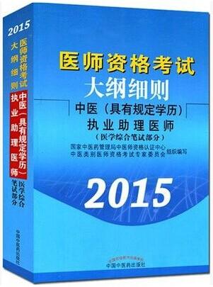2015年中医执业助理医师考试教材 具有规定学历 综合笔试