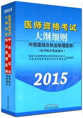 2015年中西医结合执业助理医师考试教材 医学综合笔试部