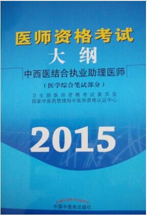 新上线2015年中西医助理医师考试大纲 医学综合笔试部分