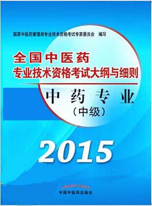 2016卫生专业资格考试书