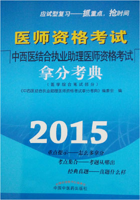 2015年中西医结合执业助理医师拿分宝典 医学综合笔试部分