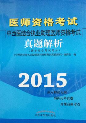 2015年中西医结合执业助理医师考试真题解析 医学综合笔试部分