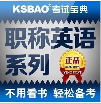 2014年龙8国际考试宝典VIP密卷保过版(综合B级)