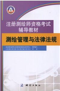 2014年注册测绘师资格考试辅导教材-测绘管理与法律法规(沿用2012版)