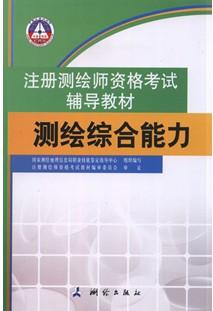 2014年注册测绘师资格考试辅导教材-测绘综合能力(沿用2012年版)