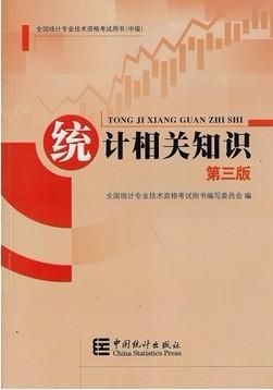 2015年全国统计专业技术资格考试教材:统计相关知识(中级)沿用2013版