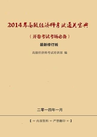 2015年高级经济师考试辅导