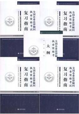 2014年企业法律顾问考试教材(全套5本)含大纲