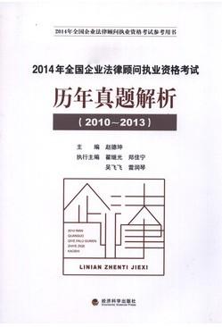 2014年企业法律顾问考试历年真题解析(2010-2013年试题)