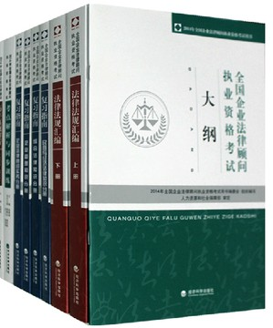 2014年企业法律顾问考试教材+法规汇编+历年真题(共8本)