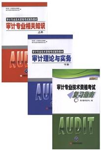 2014年审计师考试教材+复习指南(共3本)送光盘