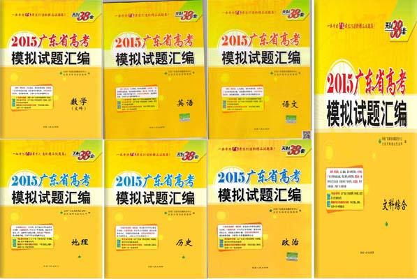 天利38套 2015年广东省高考模拟试题汇编 文科 全套7本