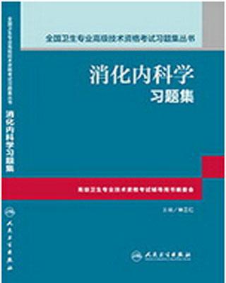 2015年消化内科学习题集-高级卫生职称考试用书(人卫版)