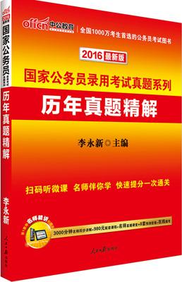 2015年国家公务员考试专项教材:数量关系(中公李永新版)